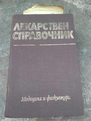Книга Лекарски справочник