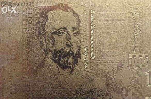 100 лева , Златна Банкнота в Рамка и сертификат