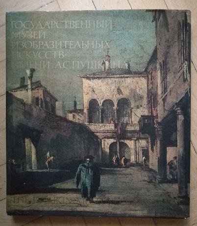 Албум Государственный музей изобразительных искусств имени А.С.Пушкина
