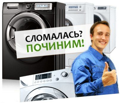 Ремонт стиральных, посудомоечных машин с Гарантией.