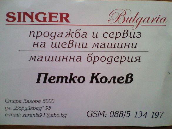 Ремонт и продажба на шевни машини в Стара Загора