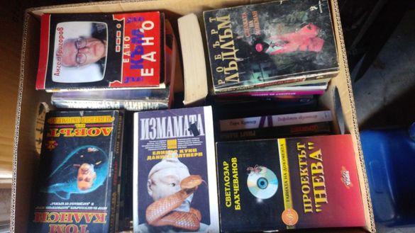 Книги за продажба втори списък