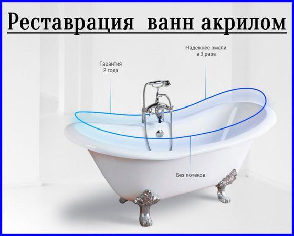 Реставрация ванн жидким акрилом в Караганде и Темиртау