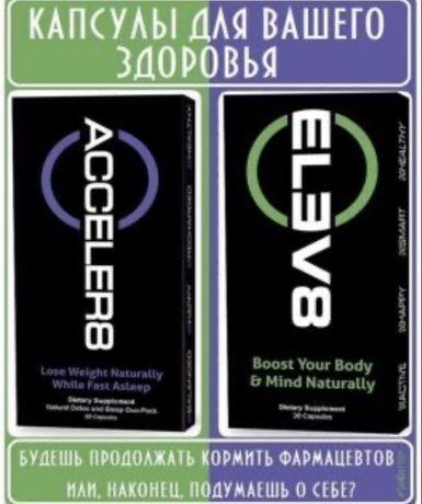 Елев8-Elev8 комплекс витаминов для всех