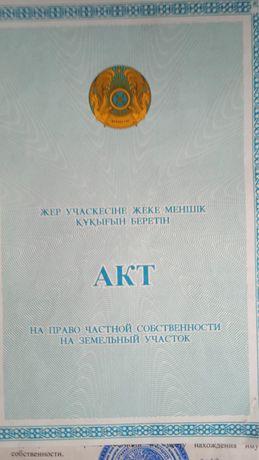 Продается земельный участок Акшукур