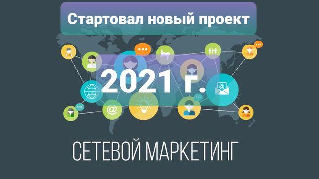 Сетевой маркетинг 2021 году стортовал