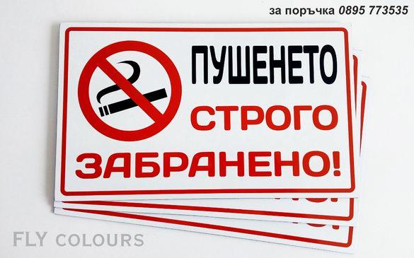 """табела, стикер """"Пушенето забранено!"""""""