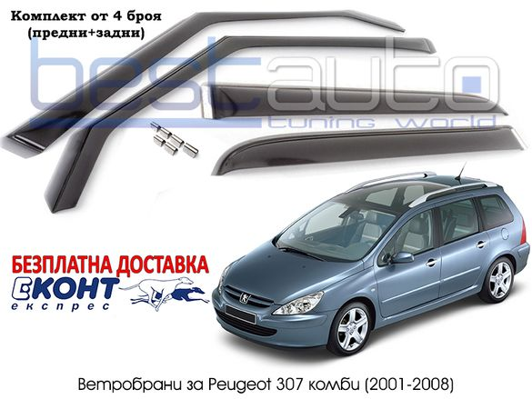 Ветробрани за Пежо 307 / Peugeot 307 (2001-2008) комби въздухобрани