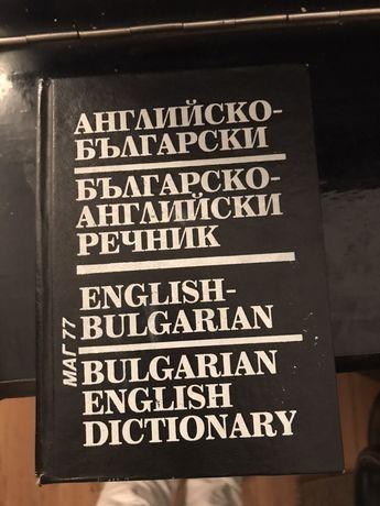 Английско- български и българо-английски речник