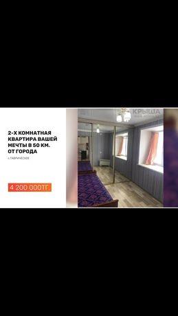 Квартира в Таврическом. Помогите с продажей .
