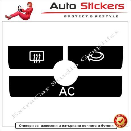 Стикери (Лепенки) за износени и изтъркани копчета и бутони-VW