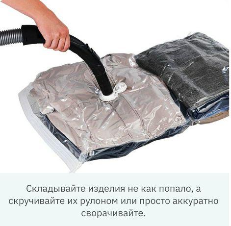 Пакеты вакуумные для хранения вещей с доставкой.