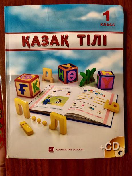 Учебник Казахский язык 1 класс