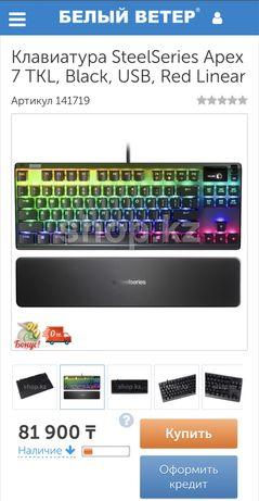 Клавиатура SteelSeries Apex 7 TKL, Black