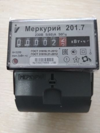 Электро-счетчик (Счётчик света)
