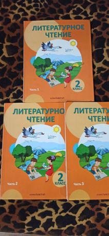 Продам школьный учебники