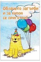 картички - покани Рожден ден