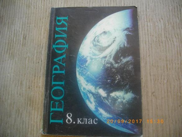 8 клас-География-издателство Анубис-Учебник