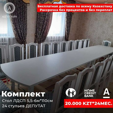 Стол стулья по комфортной цене для гостиной в РАССРОЧКУ 24мес.