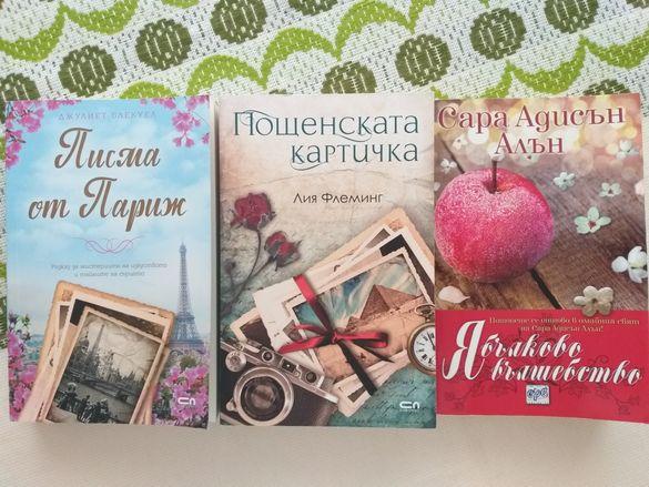 Романтични книги/романи на ниски цени