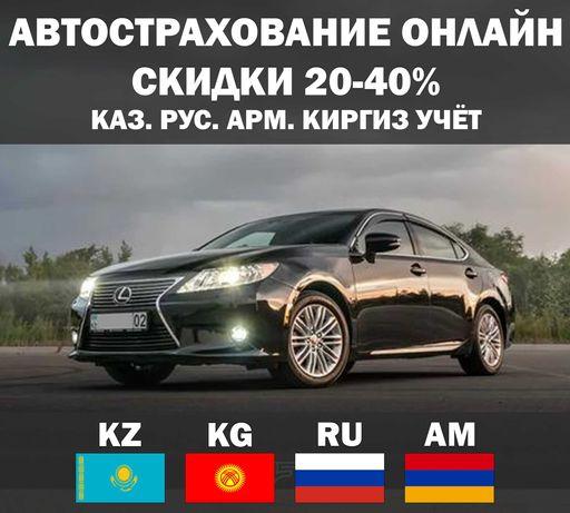 Автострахование  ! Страховка авто . рус учет . армян 24/7 Петропавлоск