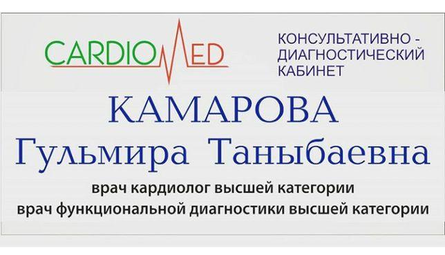 Кардиомед-консультативно - диагностический кабинет.