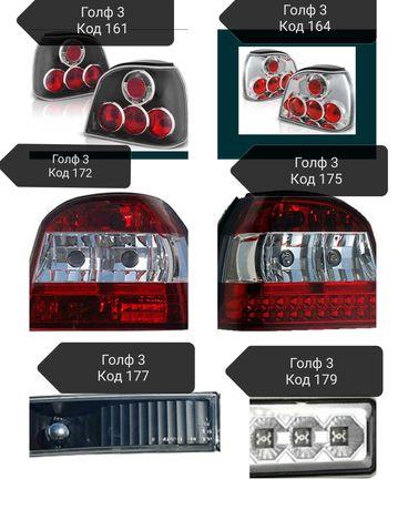 Фарове стопове Голф 3,4,5 Пежо 206-307 Audi A3 03-08 Mercedes и други