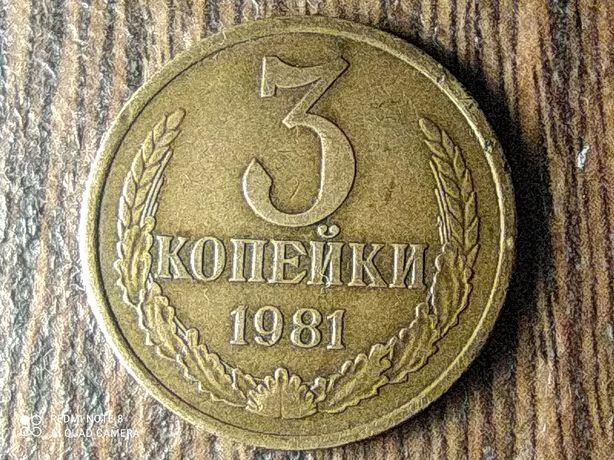 3 копейки 1981г редкая коллекционная монета