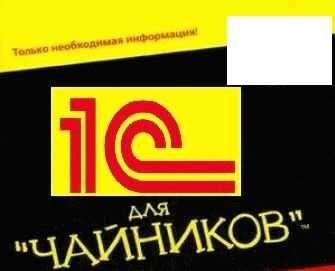 Азы  1с Бухгалтерии за 3 часа  (на русском и на казахском языке)