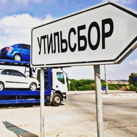 Выкуп Закуп любого авто грузового  на утилизацию дорого