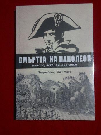 Смъртта на Наполеон