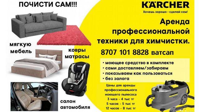 Аренда/Прокат оборудования для Химчистки мягкой мебели Karcher Puzzi