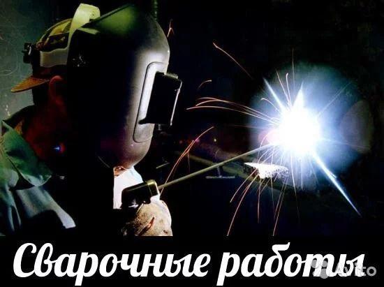 Услуги Сварщика / Сварочные Работы / Сварщик / Сантехник / Отопление