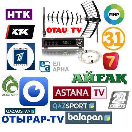 Отау тв новое продажа комплект Цифровое эфирное тв установка Otau tv