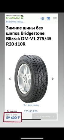 Bridgestone  275/45R20 110R