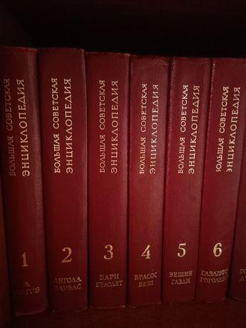 Большая Советская Энциклопедия (БСЭ), полное собрание.