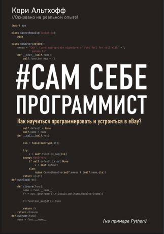 Сам себе программист электронная книга