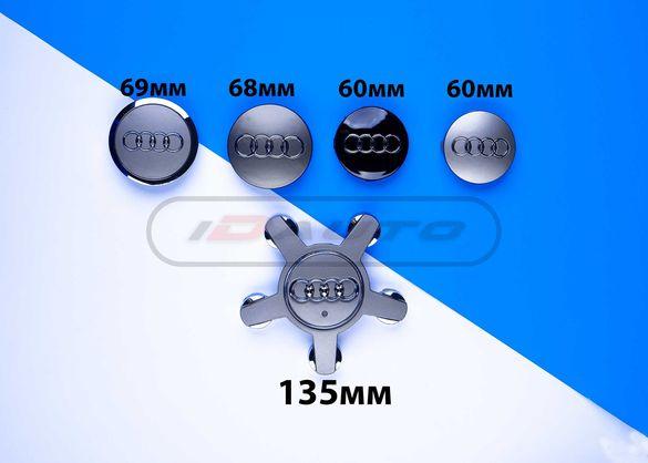 Audi капачки за джанти Ауди от 60-135mm a3 a4 a5 a6 a7 a8 tt Q7 Q5 Q3