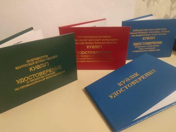 Рабочие специльности\ Допуск Свидетельство Удостоверение Птм Промбез