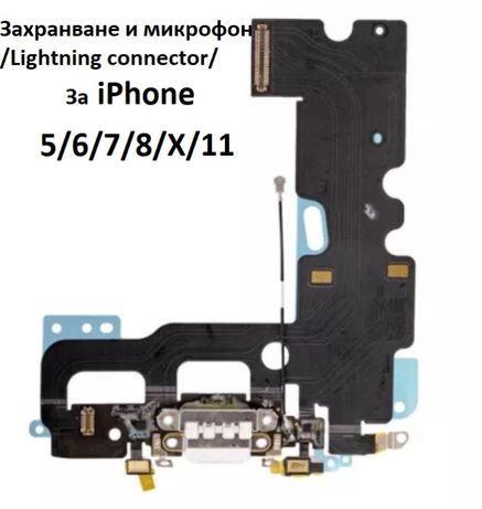 Захранваща букса iPhone 5/s/Se/6/s/plus Charging port-Lightning connec