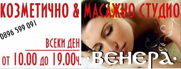Курсове за Масажисти-Рехабилитатори -ДОБРИЧ