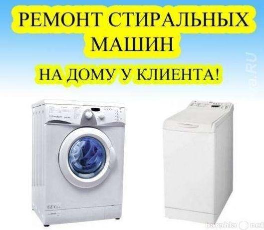 Уральск Ремонт СТИРАЛЬНЫХ МАШИН на дому!