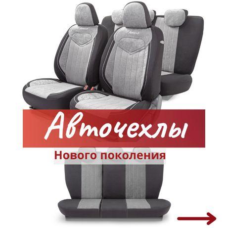 Авточехол чехлы на сиденья большой выбор модельные разных материалов