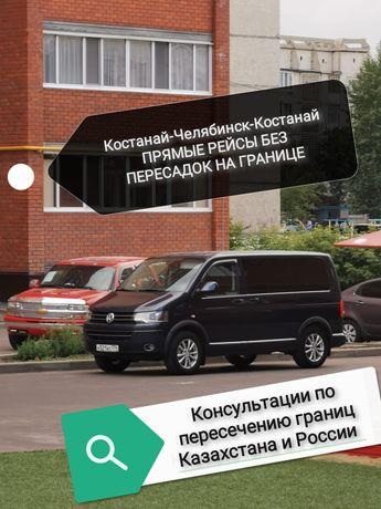 БЕЗ ПЕРЕСАДОК Пассажирские перевозки Костанай/Рудный - Челябинск