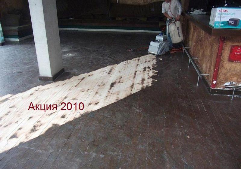 Циклене на паркет Хасково без прах гр. Хасково - image 1