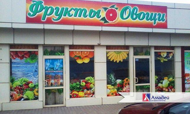 Овощной магазин в аренду