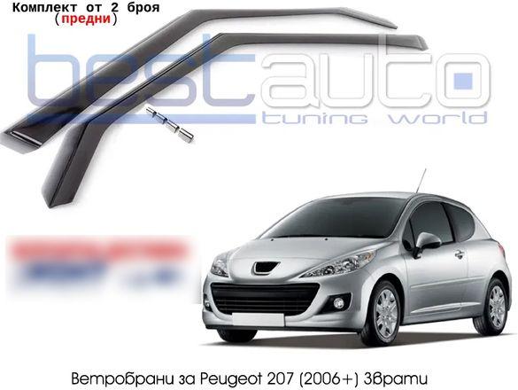 Ветробрани за Пежо 207 / Peugeot 207 (2006+) 3врати въздухобрани
