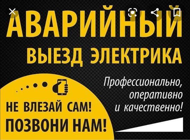 Электрики Алматы