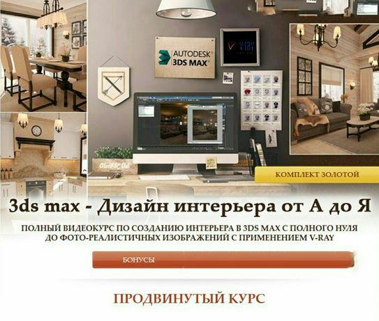 Видеокурс по дизайну интерьеров в 3Ds MAX от А до Я
