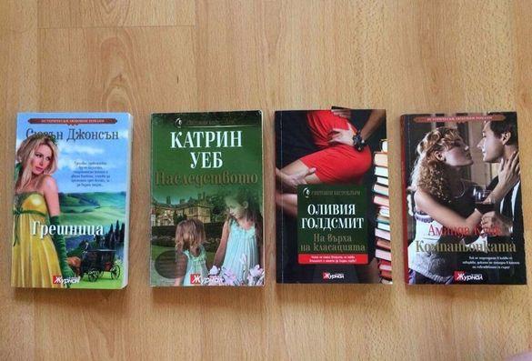 Книги /Продават се и поотделно/